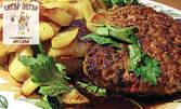 Меню по избор с основно ястие, гарнитура и палачинка
