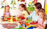 5 посещения на целодневна занималня за дете на 6 - 10г през Юли