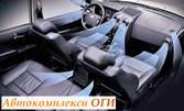 Диагностика на климатика на колата, плюс почистване и обезпаразитяване, или цялостна профилактика