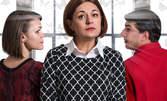 """Гледайте Мария Сапунджиева в спектакъла """"Трудни за обичане"""" на 10 Октомври"""