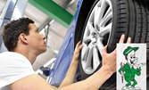 Смяна на 2 гуми с демонтаж, монтаж и баланс на автомобил