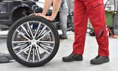 Смяна на две или четири гуми до 16 цола