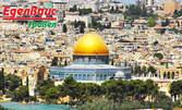 През Декември в Израел! 5 нощувки със закуски и вечери, плюс самолетен билет