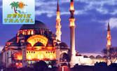 Екскурзия до Истанбул през есента или зимата! 2 нощувки със закуски, плюс транспорт и посещение на Одрин