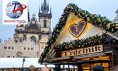 През Декември до Братислава, Бърно и Будапеща! 3 нощувки със закуски, плюс транспорт и възможност за Прага и Виена
