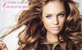 Красива коса! Измиване и оформяне, или възстановяваща терапия и прическа - без или със подстригване