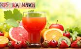 Студена Био напитка Harmonica с вкус по избор, плюс кафе с ядково мляко и 50гр сурови ядки микс