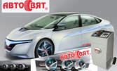 Профилактика на климатика на лек автомобил или джип, с 58% отстъпка