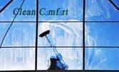 Двустранно почистване на прозорци и дограма до 20кв.м