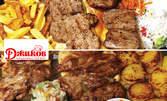 Апетитно плато по избор - асорти или за ценители
