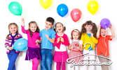 Детски рожден ден! 2 или 3 часа парти за до 10 деца, с украса и меню - без или със анимация или арт занимания