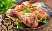 Пилешко бутче и картофи с билки на фурна