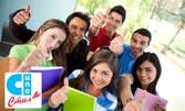 Научи нов език! Курс по Английски език, ниво А1