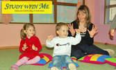 Английски за лятото! 2 урока по английски език за деца - с 50% отстъпка