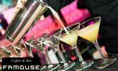 2 алкохолни коктейла по избор от менюто на Coffee & Bar Famouse