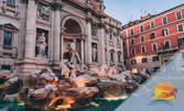 До Рим през Август! 3 нощувки със закуски, плюс самолетен билет, туристическа обиколка и възможност за Флоренция