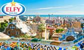 Виж Лазурния бряг! Екскурзия до Кан, Ница, Марсилия и Барселона с 4 нощувки със закуски, самолетен и автобусен транспорт