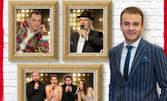 "Концерт ""Да пеем ЗАЕДНО"" с Йордан Марков, Драго Драганов, Стефан Диомов и група ""5-те сезона"" - на 9 Април"