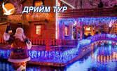 В предколедния дух на Драма! Еднодневна екскурзия с посещение на коледното градче Онируполи и бонус - посещение на Кавала