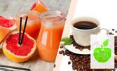 Кафе Еспресо и фреш от зелена ябълка, портокал или грейпфрут