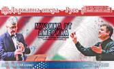 """Концертът на Русенска Филхармония """"Музика от Америка"""" на 5 Февруари"""