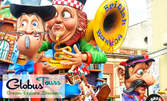 На карнавал в Гърция! Еднодневна екскурзия до Ксанти на 1 Март
