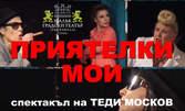 """Гледайте Мая Новоселска в """"Приятелки мои"""" - на 5 Март"""