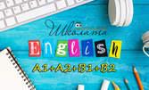 Онлайн английски