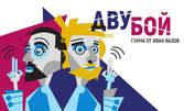 """Спектакълът """"Двубой"""" с режисьор Стоян Радев - на 30 Септември"""