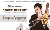 """Авторският концерт на Георги Андреев и приятели """"Живи корени"""" - на 20 Юни"""