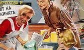 """Stand-up комедията """"Светът на домакинята"""" - на 3 Ноември"""
