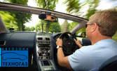 За колата! Годишен технически преглед на лек автомобил