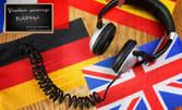 Курс по избор - английски, немски или руски език - ниво А1