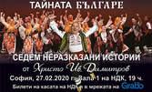 """Фолклорният спектакъл Тайната """"Българе"""" - седем неразказани истории на 27 Февруари"""