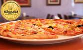 Пица по избор и десерт Панакота