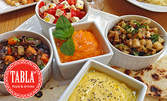 Мароканско меню за двама - разядки, салата Табуле, кус-кус с пиле, и нахут