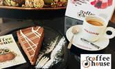 Парче торта, кафе Spetema и фреш по избор