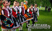 Хвани се на хорото! 8 посещения на народни танци