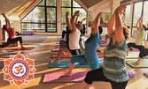 1 посещениe на класическа йога