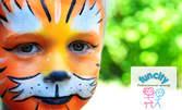 Рожден ден за малчугана! Парти пакет за 10 деца
