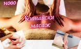 Класически или Китайски Туина масаж на гръб - без или със шоколадово олио