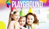 2 часа и половина рожден ден за 10 деца над 7г - с меню, боулинг и електронни игри