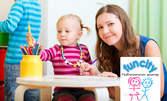 1 час бейби кът или оцветяване на пясъчна рисунка - за малчо, плюс кафе и парче шоколадова торта - за мама