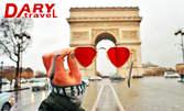 4 дни в Париж