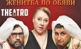 """Тончо Токмакчиев и Албена Колева в комедията """"Женитба по обяви"""" на 3 Юни"""