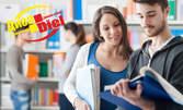 Езиков курс по Английски - ниво по избор, или Немски ниво А2