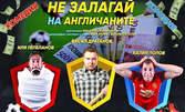 """Гледайте Васил Драганов в комедията """"Не залагай на англичаните"""" - на 5 Юли"""