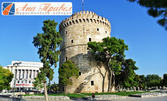 Предколеден шопинг в Солун! Нощувка със закуска, плюс транспорт и възможност за посещение на Mall Mediterranean Cosmos