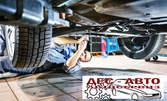 Проверка на техническото състояние на лек автомобил и регулиране на преден и заден мост