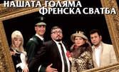 """Герасим Георгиев-Геро в комедията """"Нашата голяма френска сватба"""" на 6 Февруари - в Асеновград"""